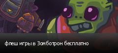 флеш игры в Зомботрон бесплатно