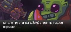 каталог игр- игры в Зомботрон на нашем портале