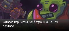 каталог игр- игры Зомботрон на нашем портале