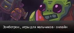 Зомботрон , игры для мальчиков - онлайн