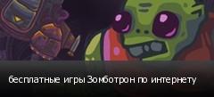 бесплатные игры Зомботрон по интернету