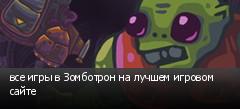 все игры в Зомботрон на лучшем игровом сайте