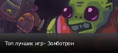 Топ лучших игр - Зомботрон