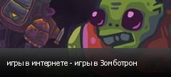 игры в интернете - игры в Зомботрон
