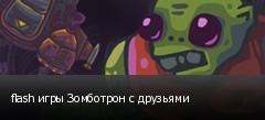 flash игры Зомботрон с друзьями