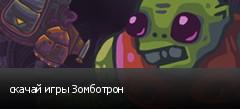 скачай игры Зомботрон