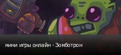 мини игры онлайн - Зомботрон