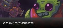 хороший сайт Зомботрон