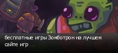 бесплатные игры Зомботрон на лучшем сайте игр