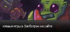 клевые игры в Зомботрон на сайте
