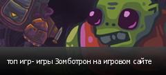 топ игр- игры Зомботрон на игровом сайте