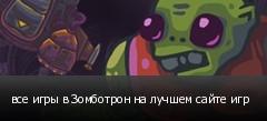 все игры в Зомботрон на лучшем сайте игр