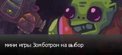 мини игры Зомботрон на выбор