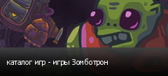 каталог игр - игры Зомботрон