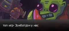 топ игр- Зомботрон у нас