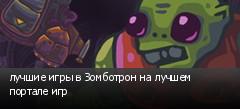 лучшие игры в Зомботрон на лучшем портале игр