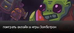 поиграть онлайн в игры Зомботрон