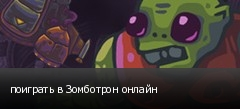 поиграть в Зомботрон онлайн