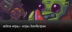 online игры - игры Зомботрон