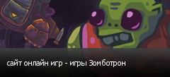 сайт онлайн игр - игры Зомботрон