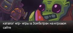 каталог игр- игры в Зомботрон на игровом сайте