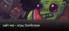 сайт игр - игры Зомботрон
