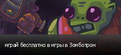 играй бесплатно в игры в Зомботрон