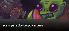 все игры в Зомботрон в сети