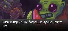 клевые игры в Зомботрон на лучшем сайте игр
