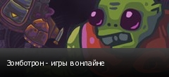 Зомботрон - игры в онлайне