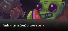 flash игры в Зомботрон в сети