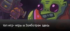 топ игр- игры в Зомботрон здесь