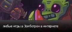 любые игры в Зомботрон в интернете
