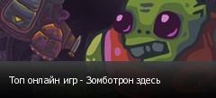 Топ онлайн игр - Зомботрон здесь
