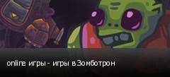 online игры - игры в Зомботрон