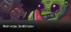flash игры Зомботрон