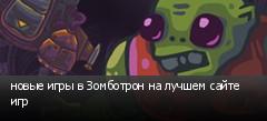 новые игры в Зомботрон на лучшем сайте игр