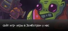 сайт игр- игры в Зомботрон у нас