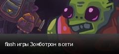 flash игры Зомботрон в сети