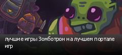 лучшие игры Зомботрон на лучшем портале игр