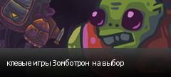 клевые игры Зомботрон на выбор