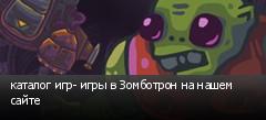 каталог игр- игры в Зомботрон на нашем сайте