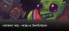 каталог игр - игры в Зомботрон