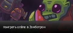 поиграть online в Зомботрон