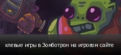 клевые игры в Зомботрон на игровом сайте