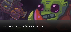 флеш игры Зомботрон online
