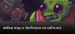 любые игры в Зомботрон на сайте игр
