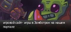 игровой сайт- игры в Зомботрон на нашем портале