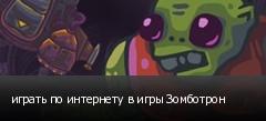играть по интернету в игры Зомботрон