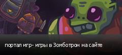 портал игр- игры в Зомботрон на сайте